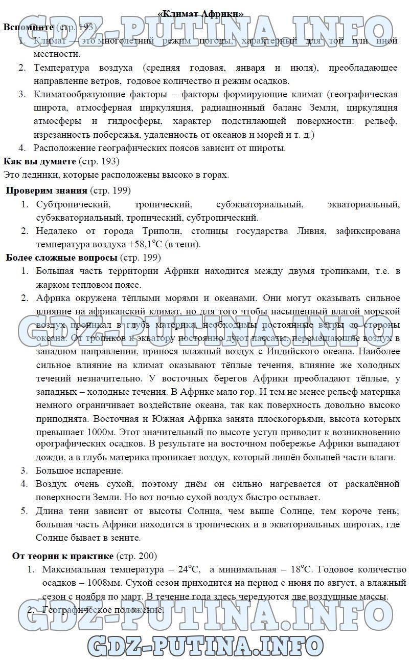 Тесты с ответами по русскому языку за полугодие 7 класс