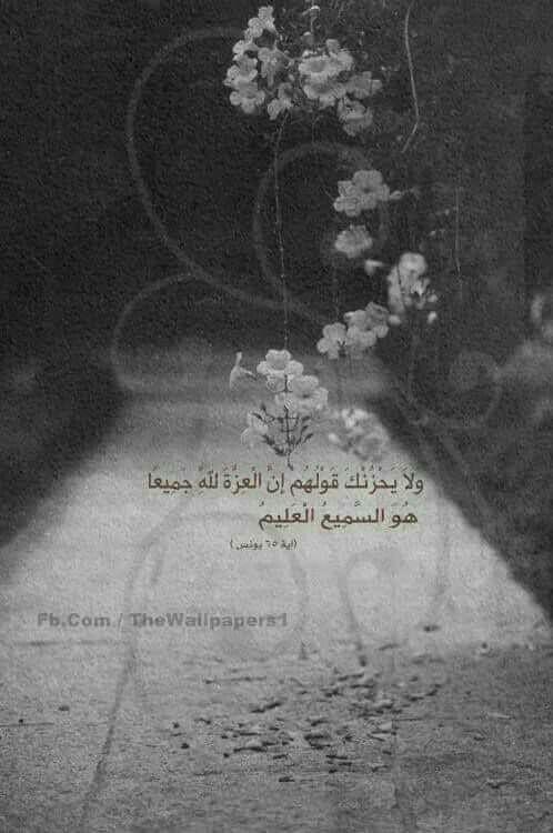 الذي يتخلى عنك في أول الطريق يسرق منك الفرح الذي يتخلى عنك في منتصف الطريق يسرق منك الأمان الذي يتخلى عنك في آخر الطريق Quran Verses Quran Divine Revelation