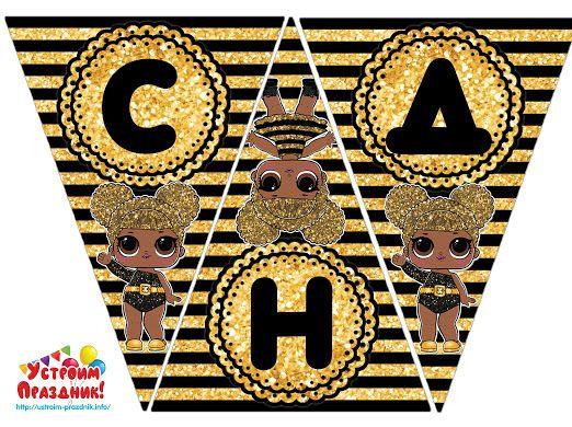Лол Королева Пчелка Кэнди бар(© Устроим Праздник) – Google ...