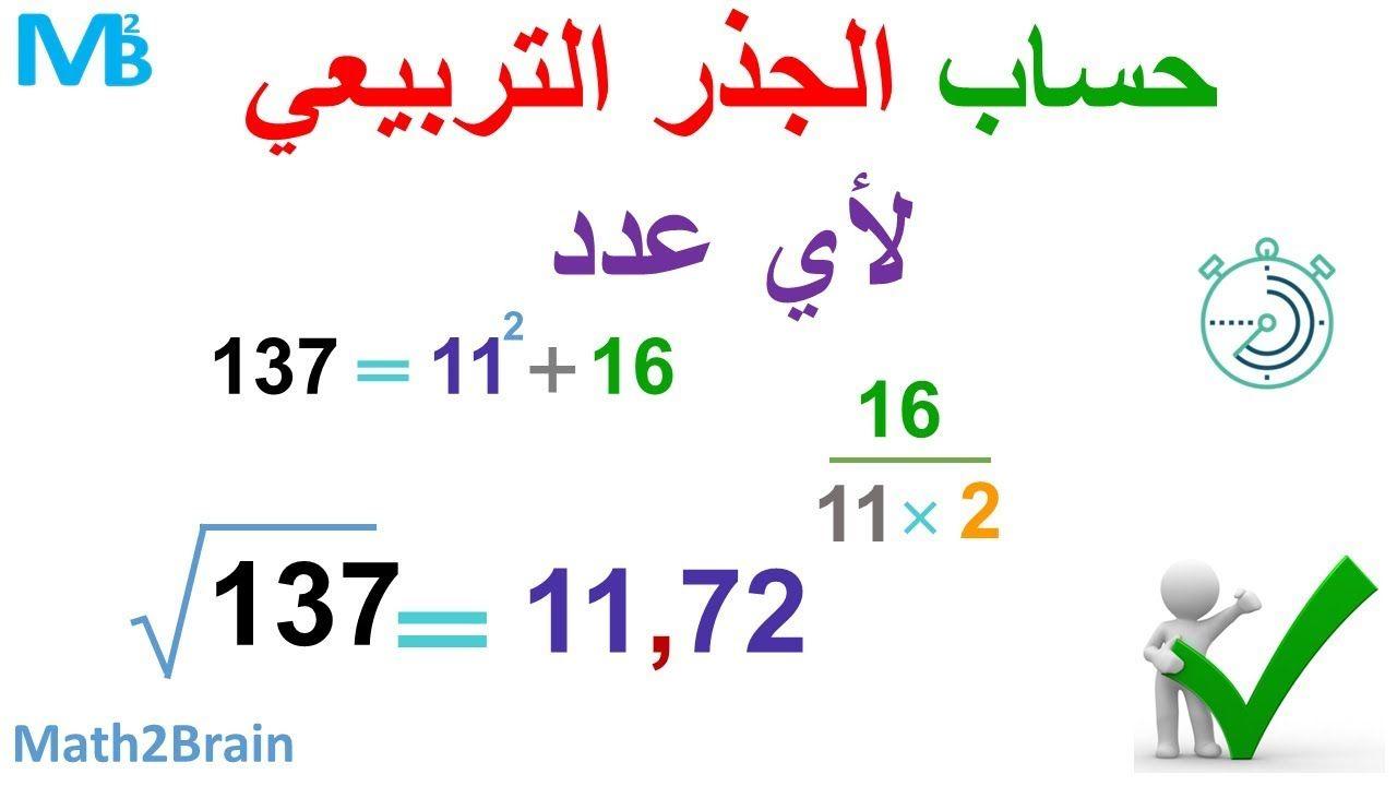 Square Root طريقة حساب الجذر التربيعي لأي عدد Math Math Equations Arabic Calligraphy