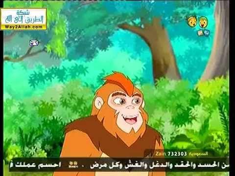15 الكرتون الإسلامي القرد المغامر Character Fictional Characters Art