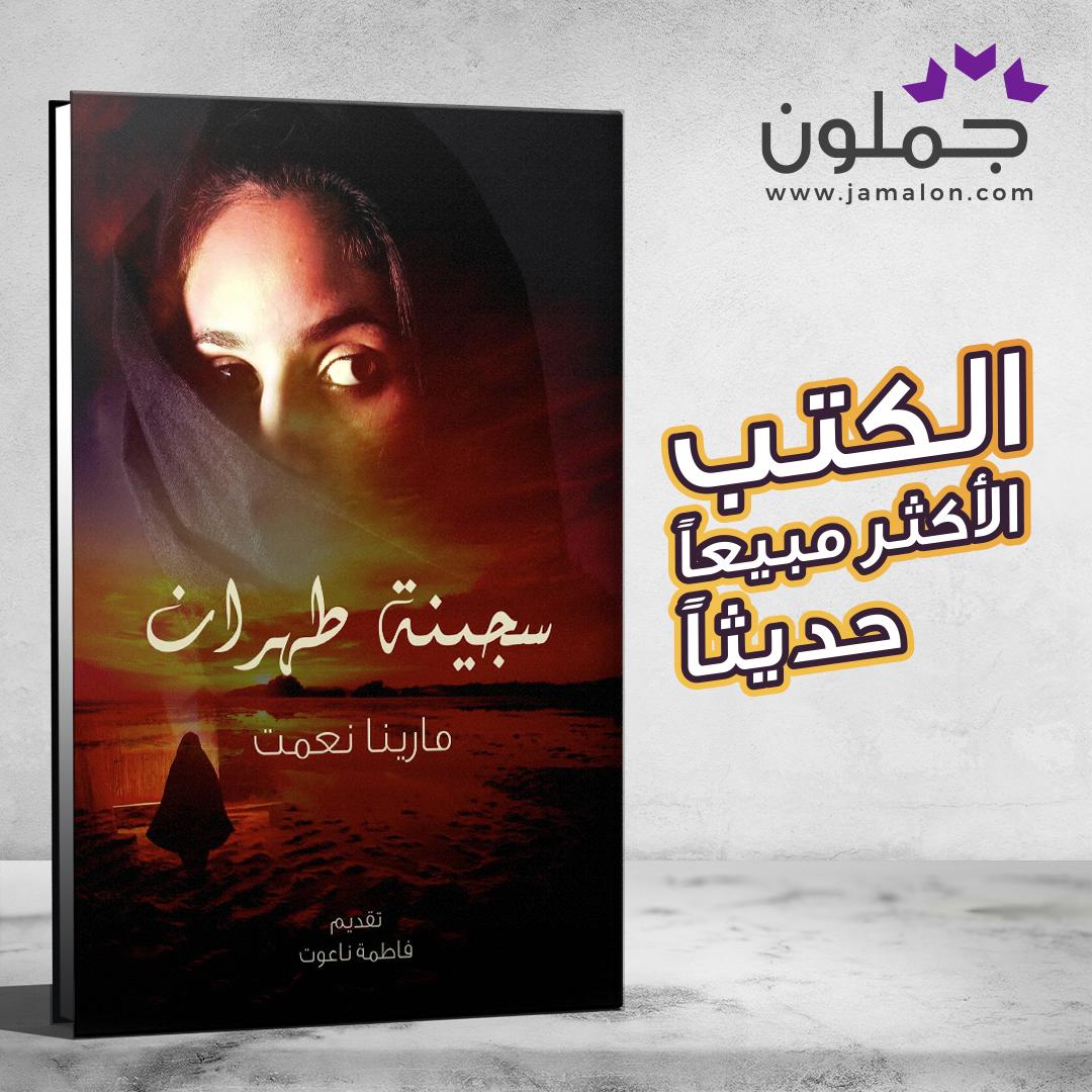 كتاب سجينة طهران Books To Read Books Reading