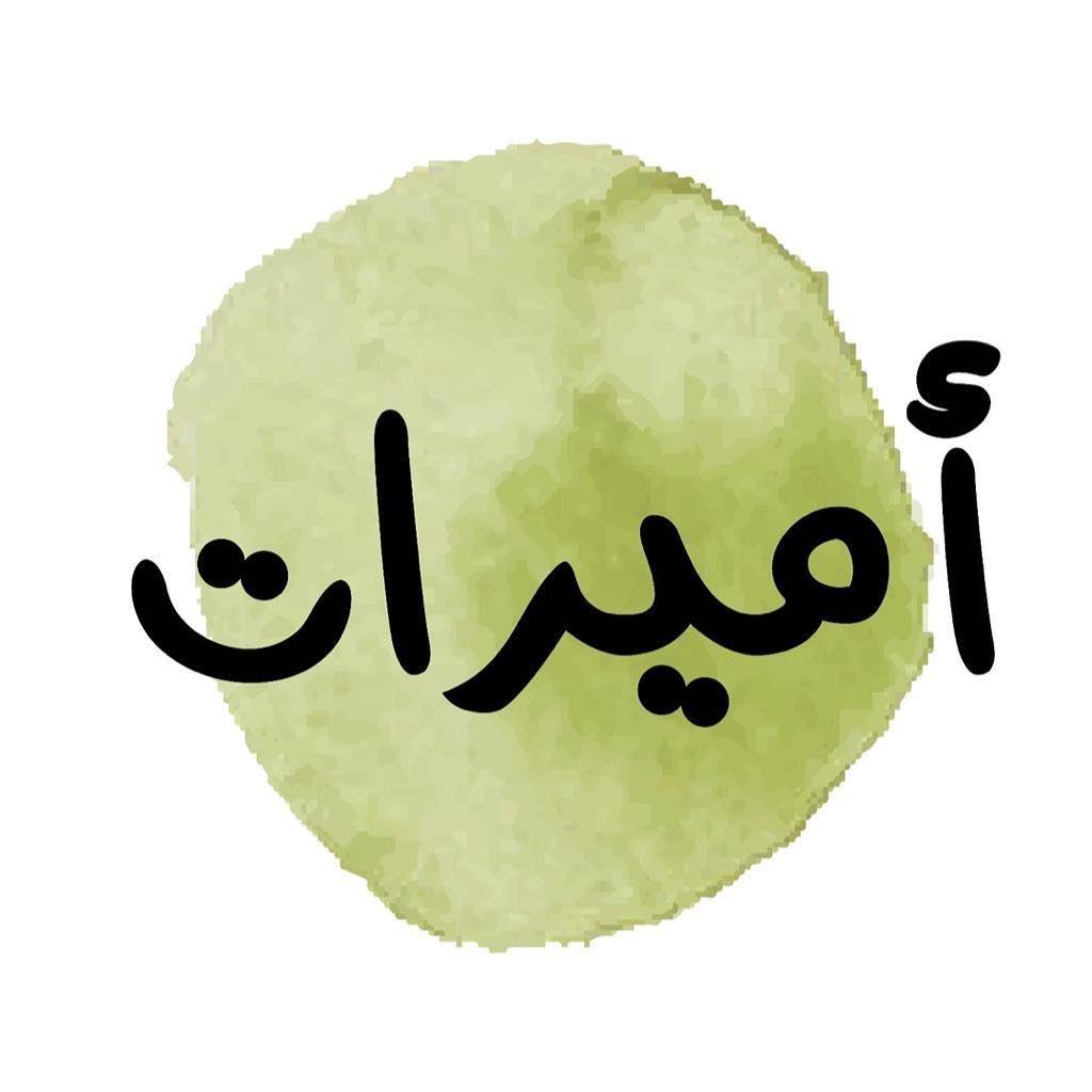 أحد ثيمات اوراقي للعام الدراسي ٢٠١٨ ٢٠١٩ م وهو أميرات مبني على أشهر شخصيات أميرات ديزني بشكل جدييييييييد Instagram Posts Arabic Calligraphy Draw