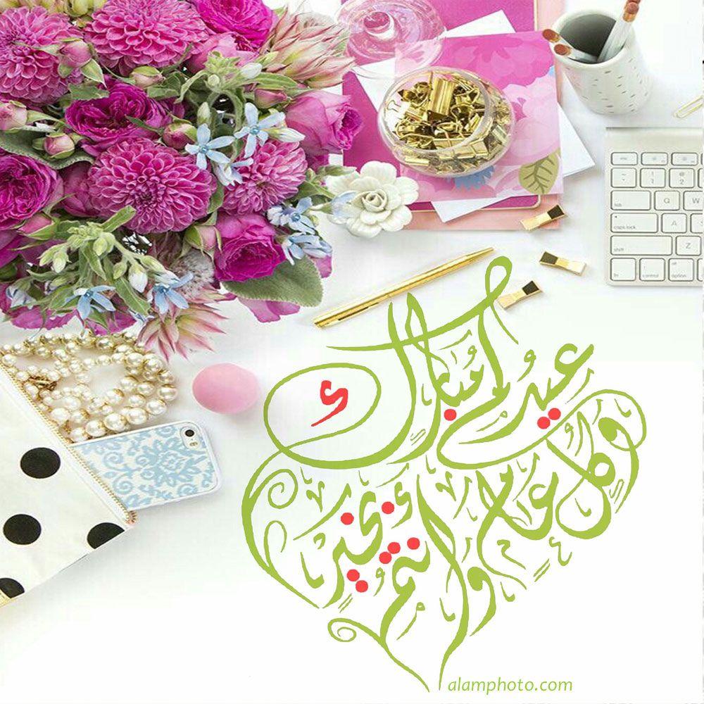 رمزيات عيد الفطر 2021 عالم الصور In 2021 Eid Mubarak Wallpaper Eid Greetings Eid Decoration