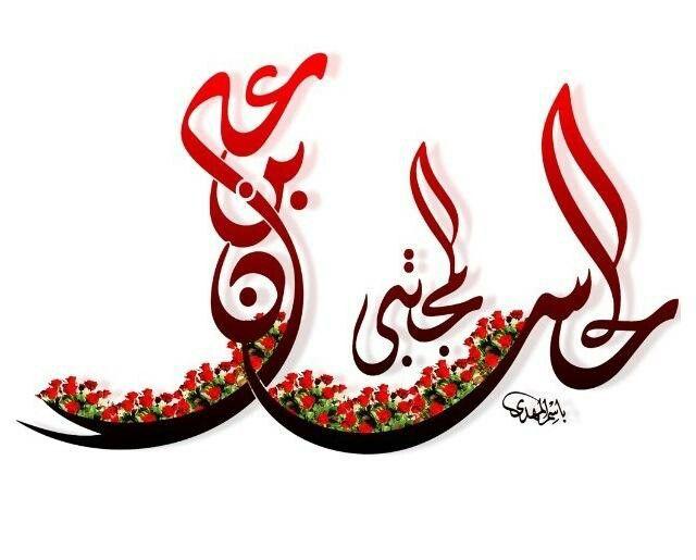 15شهر رمضان عيد مولد الامام الحسن المجتبى عليه السلام Arabic Calligraphy Projects To Try Calligraphy