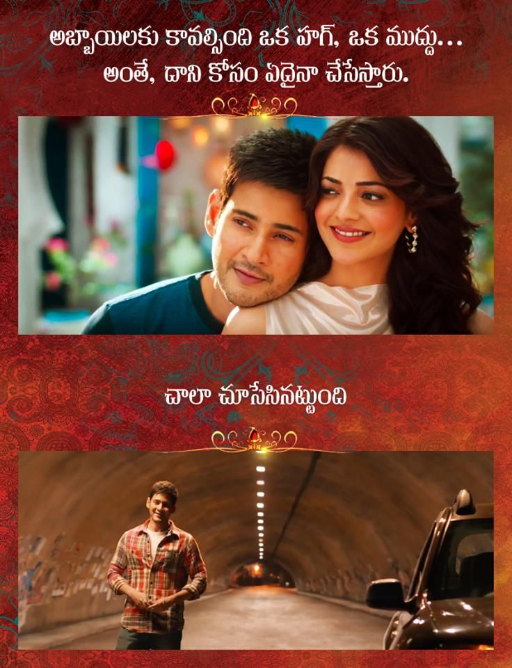 Brahmotsavam Full HD Movie In Hindi Dubbed Dual Audio