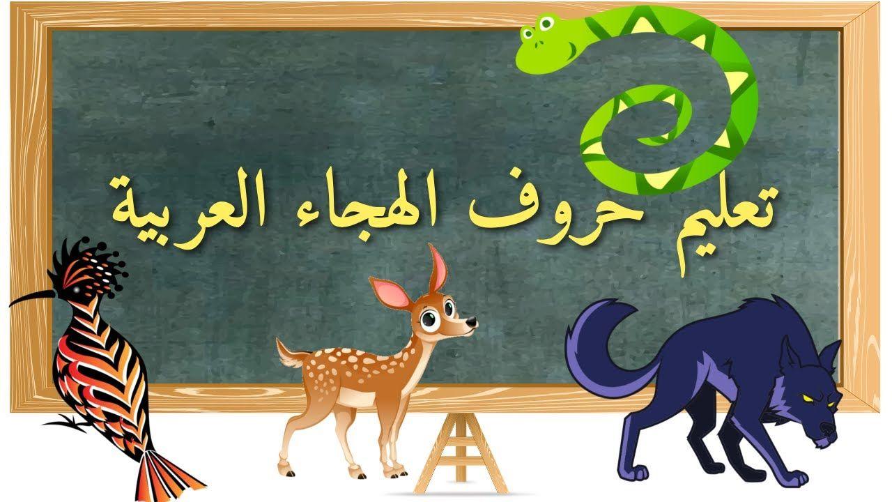 تعليم الطفل الحروف العربية وتعليم الاطفال حروف الهجاء العربيه بالصوت والصورة هو القصد من هذا الشري Arabic Alphabet For Kids Learn Arabic Online Learning Arabic