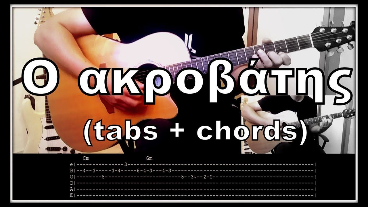 Tabs Chords Greek Guitar Covers