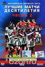 Английская Премьер-Лига: Лучшие матчи десятилетия. Часть 2
