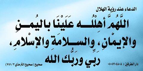 هل هناك أدعية مخصصة عند دخول شهر رمضان صالح بن فوزان الفوزان السؤال هل هناك أدعية مخصصة عند دخول شهر رمضان المبارك من السن Happy Eid Arabic Calligraphy Happy