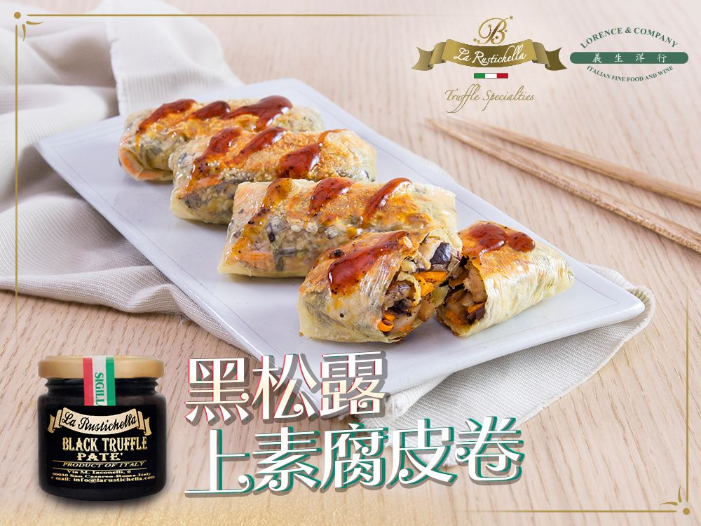 Black truffle and assorted vegetables bean curd rolls appetisers daydaycook is the hottest new culinary website across asia offering step by step instructions and videos on how to cook chinese food recipes forumfinder Choice Image