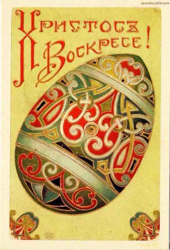 Дореволюционная пасхальная открытка с яйцом, стихи открытки
