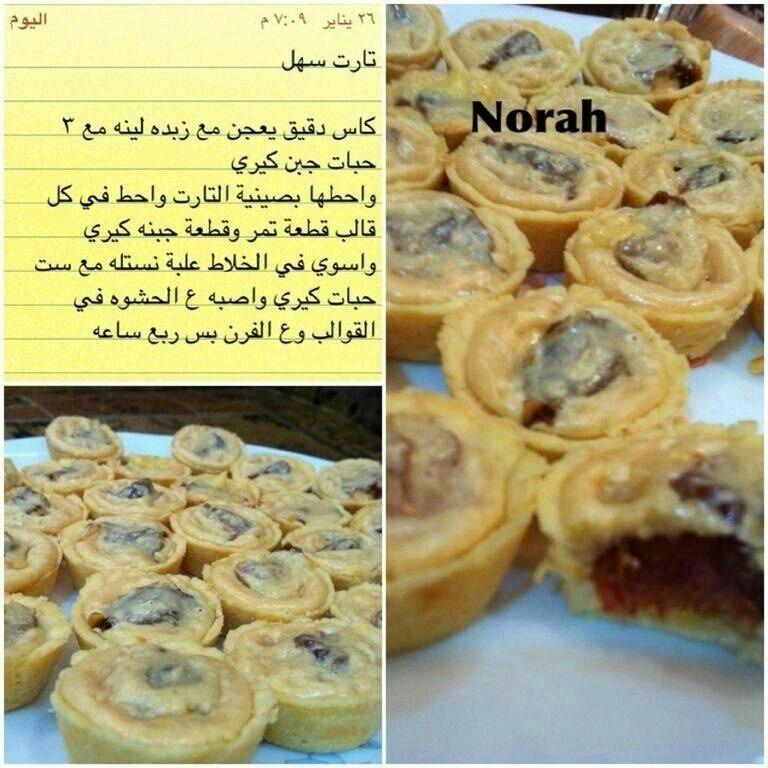 تارت التمر Middle Eastern Desserts Desserts Arabic Food