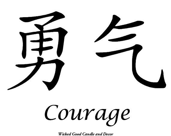 Vinyl Sign Chinese Symbol Courage By Wickedgooddecor On Etsy