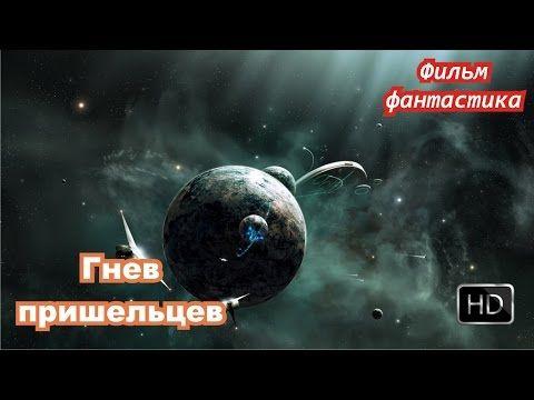 смотреть фильм онлайн гнев пришельцев фантастика Hd