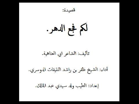 قصيدة لكم فجع الدهر من والد لأبي العتاهية بصوت الشيخ ظفر بن راشد الد Youtube Islam Videos