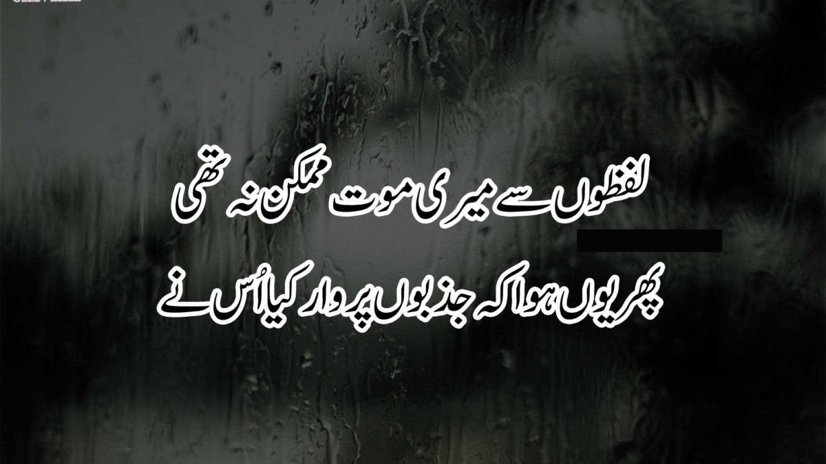 Sad death Poetry in Urdu and Hindi for lover and father brother mother pics images