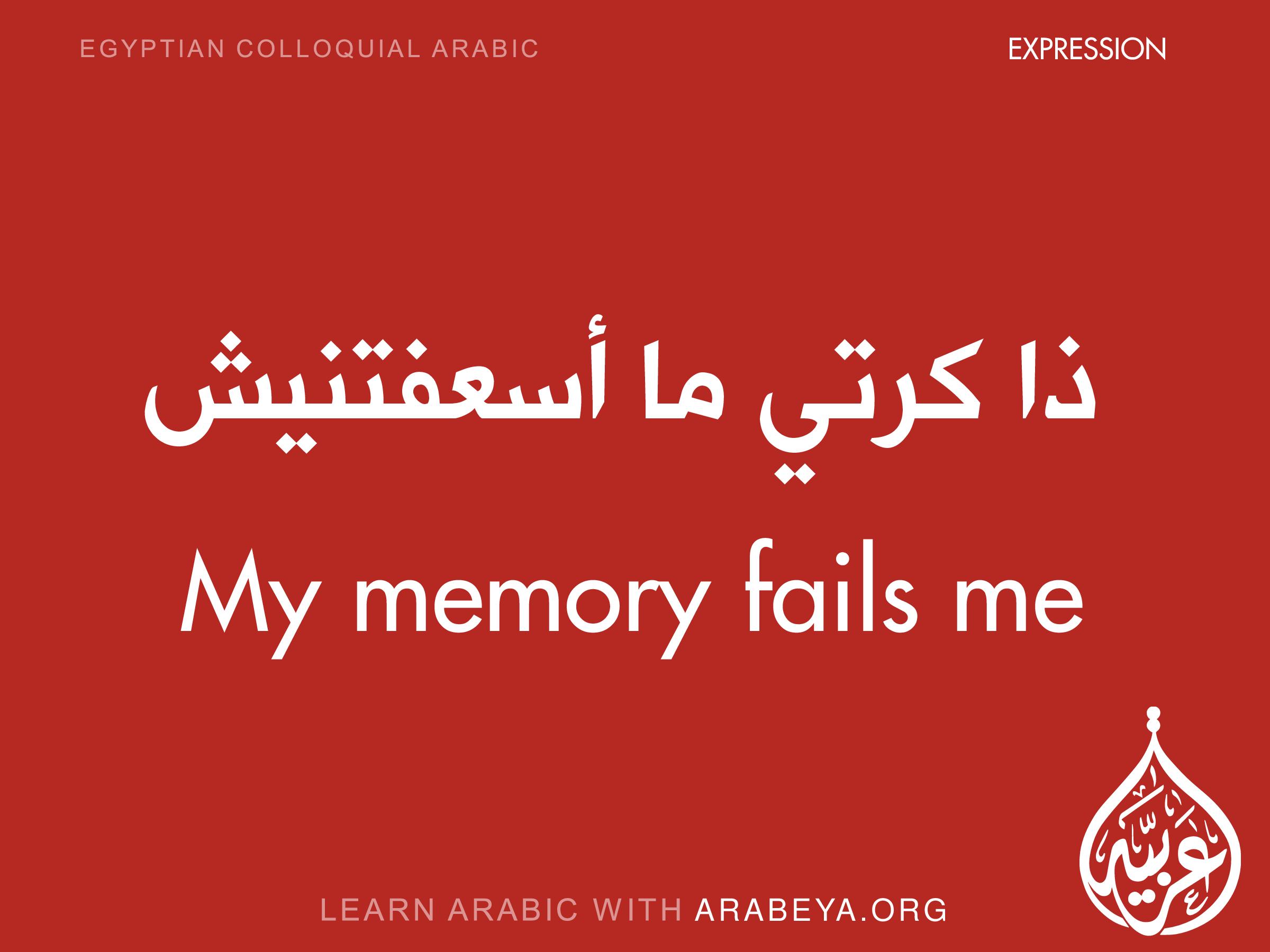 My Memory Fails Me