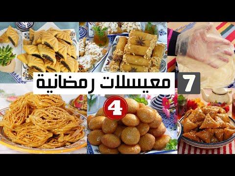 3966 الجزء 4 من سلسلة رمضان معسلات ووصفات مختلفة كذلك تحضير ورقة البسطيلة مطبخ أمينة المراكشية Youtube Food Breakfast Chicken