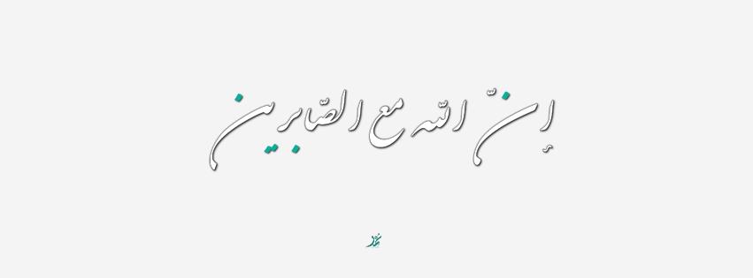 DesertRose///إن الله مع الصابرين///sabrin by elmagical on DeviantArt