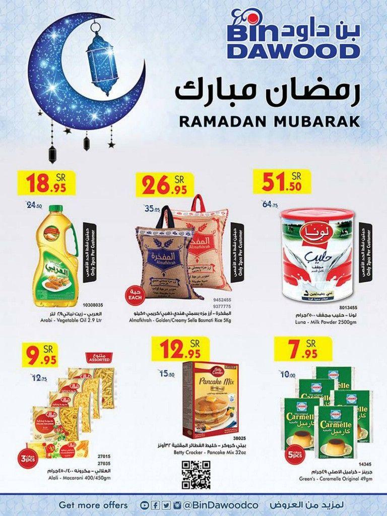 عروض بن داود اليوم 8 ابريل وحتى 14 ابريل 2020 In 2020 Ramadan Ramadan Mubarak Oils