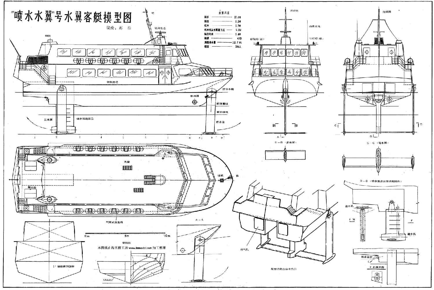 diagram of jetfoil 929 in chinese fast ferry pinterest. Black Bedroom Furniture Sets. Home Design Ideas