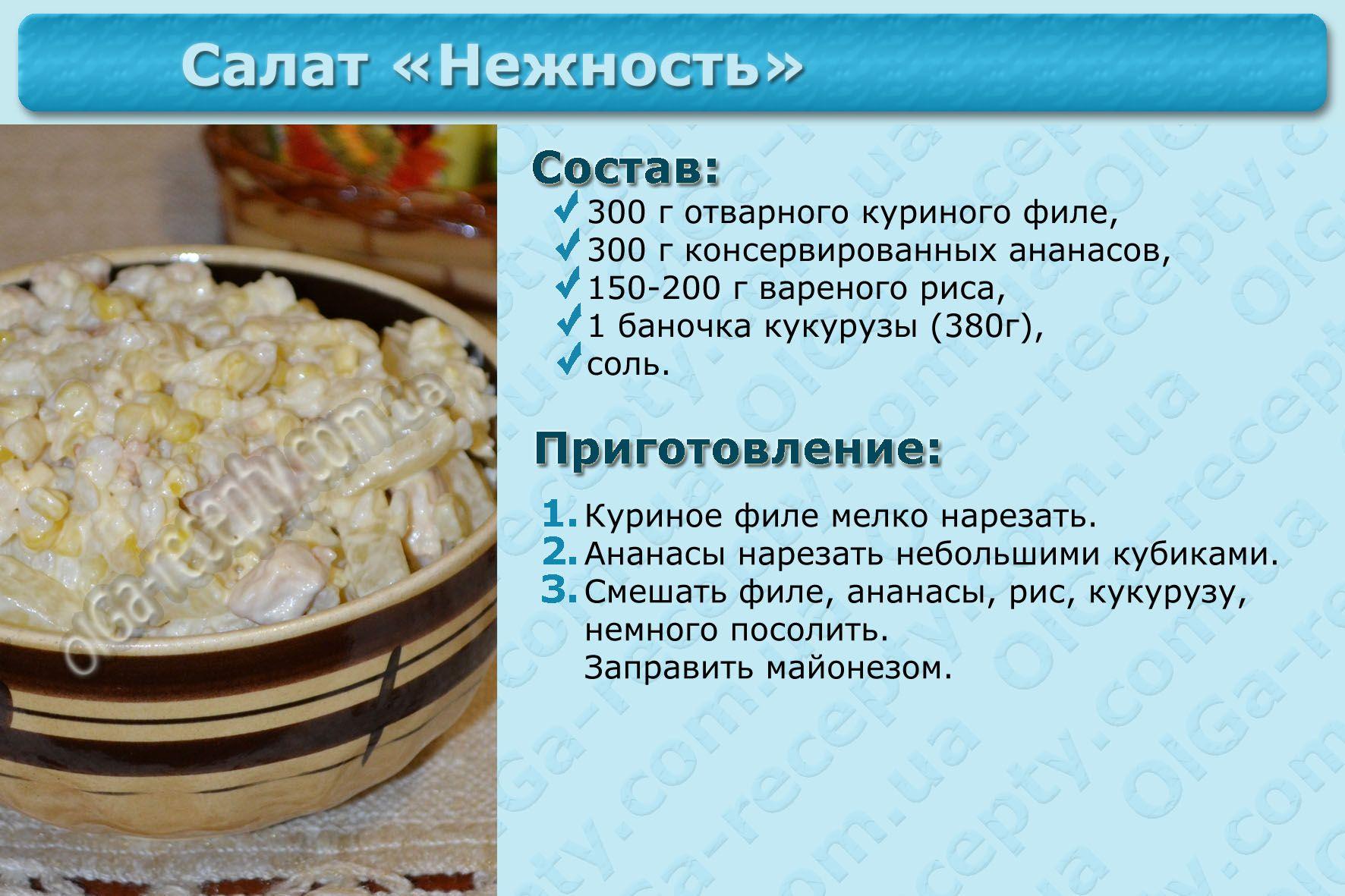 салаты с картинкой и рецептом что