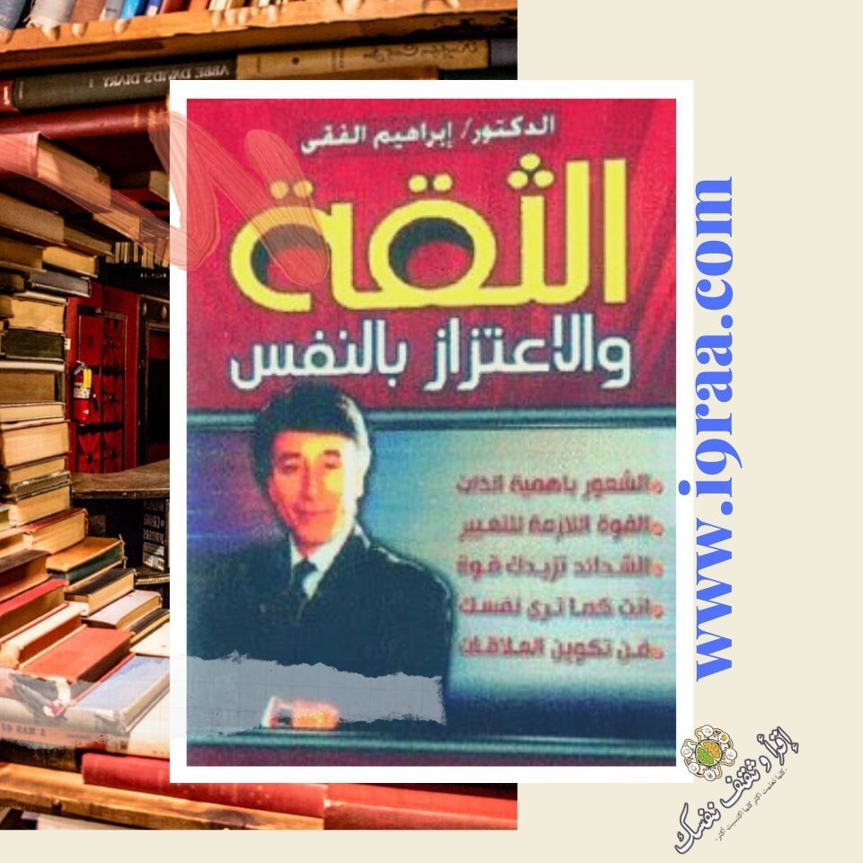 تحميل كتاب الثقه بالنفس للدكتور ابراهيم الفقي
