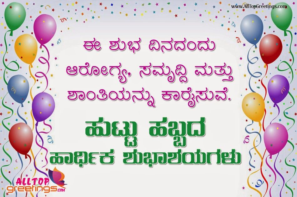 Kannada Birthday Wishes Quotes By Ms Rhoda Boehm Birthday