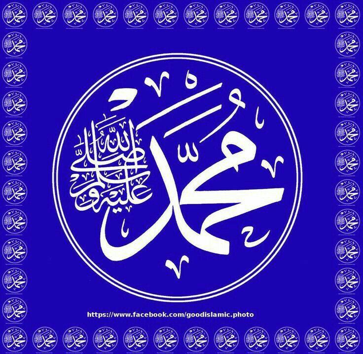 Pin on Beautifull Names of Aallah MUHAMMAD صلی اللہ علیہ وسلم