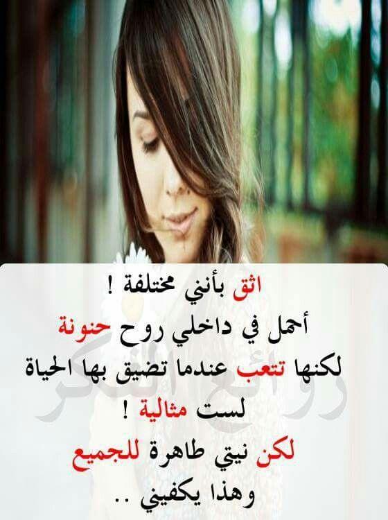 ولكن نيتي طاهره للجميع وهذا يكفي م Great Words Words Arabic Quotes