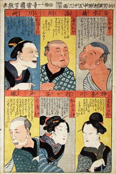歌川国芳 Kuniyoshi Utagawa/「妙名異相胸中五十三面」(みょうない ...