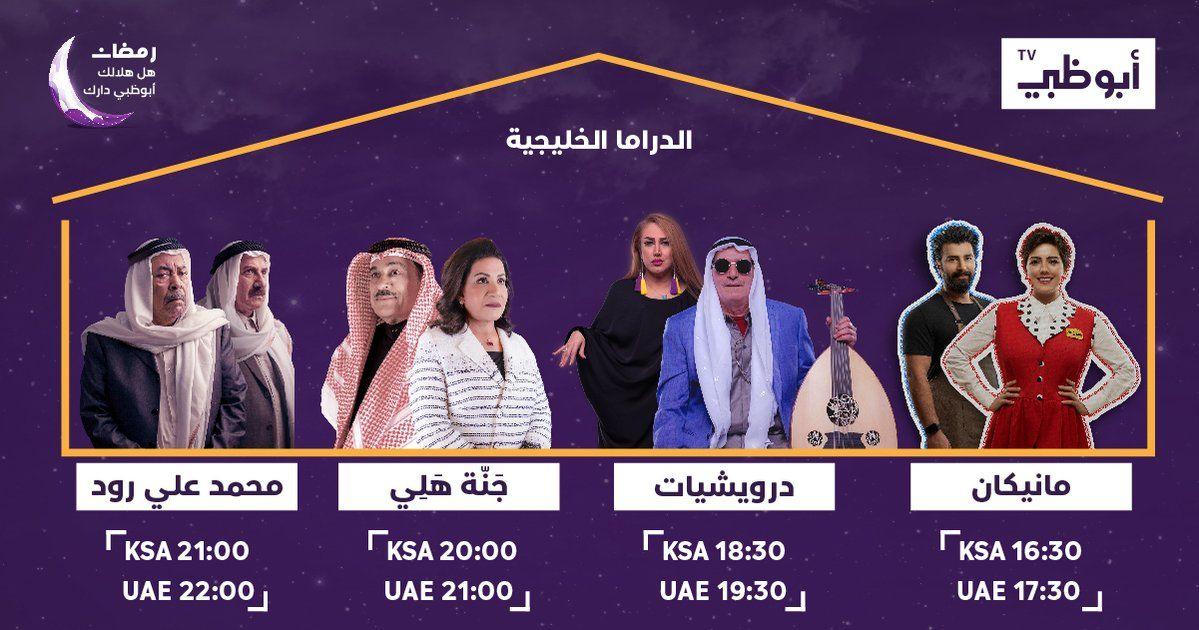 مسلسلات نجوم الدراما الخليجية على قناة أبوظبي في رمضان 2020 Movie Posters Movies Poster