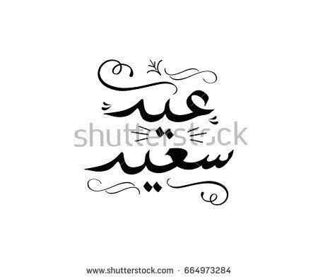 Islamic vector design Eid Mubarak greeting card template with