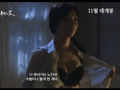 Door To The Night ( 2013 ) - English Sub - Hot Korean Movies
