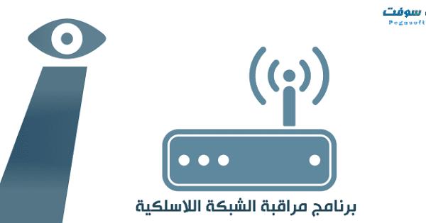 تحميل برنامج مراقبة وكشف المتصلين بشبكة الواي فاي Wifi للكمبيوتر والموبايل بيجا سوفت Gaming Logos Logos Connection
