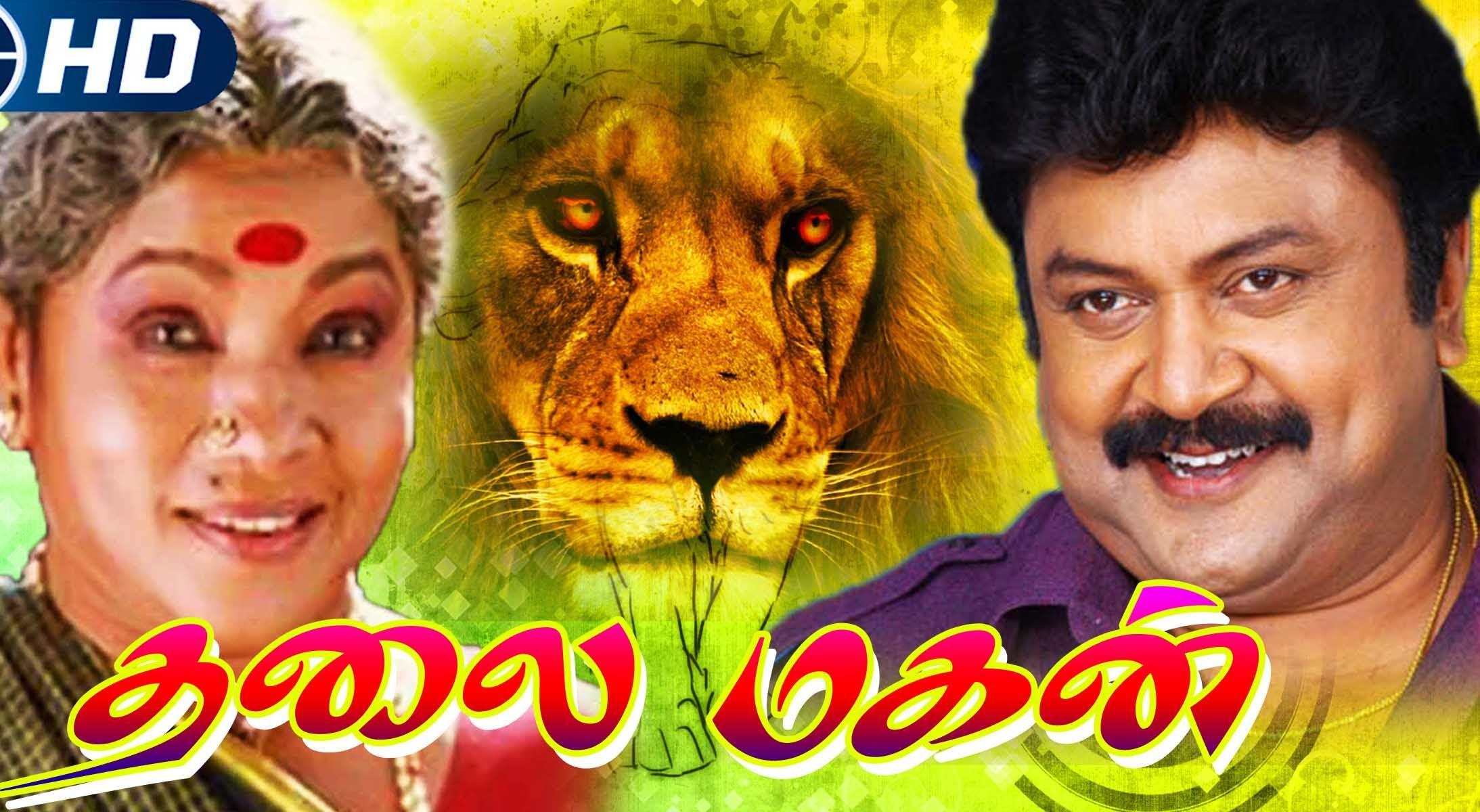 Tamil super hit old movie thalaimagan tamil old movie super hit tamil super hit old movie thalaimagan tamil old movie super hit full m thecheapjerseys Images