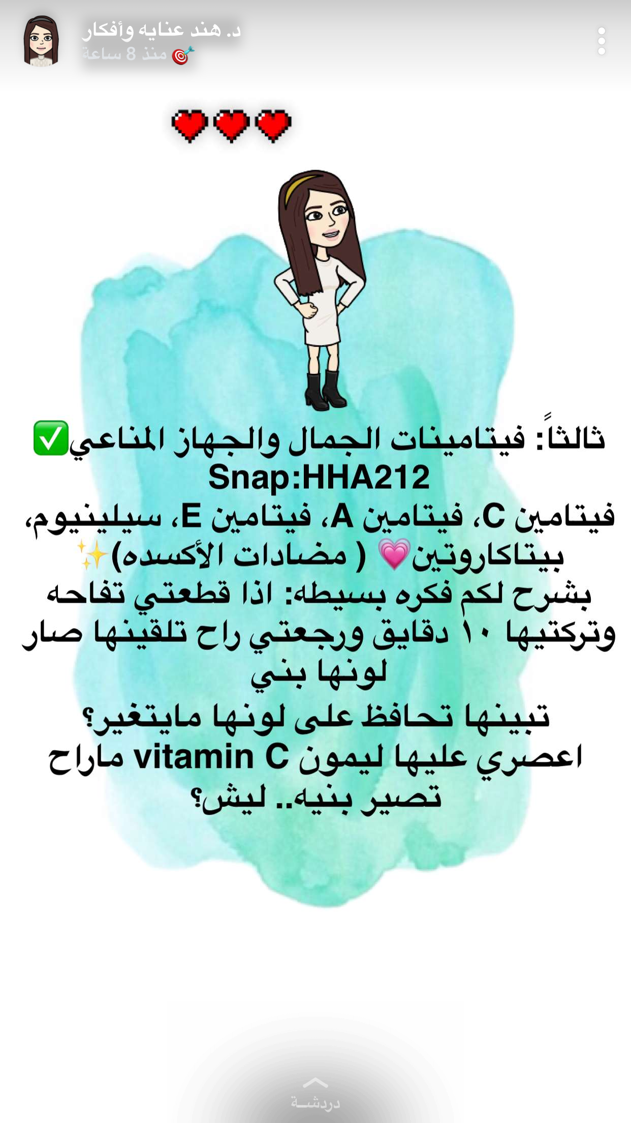 Pin By بشاير On عناية Skin Care Remedies Beauty Skin Care Routine Beauty Care