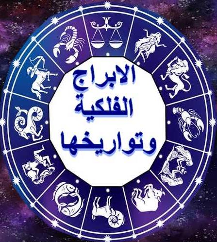 الابراج وتواريخها In 2020 Constellations Horoscope Astronomy