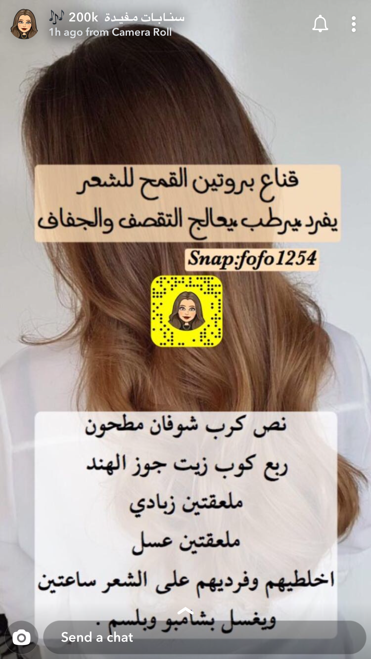 الجمال image by Maryam Alali Hair care oils, Hair care