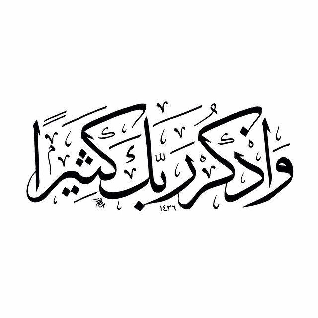 Arabiccalligraphy Islamic Art Calligraphy Islamic Calligraphy Arabic Calligraphy Painting