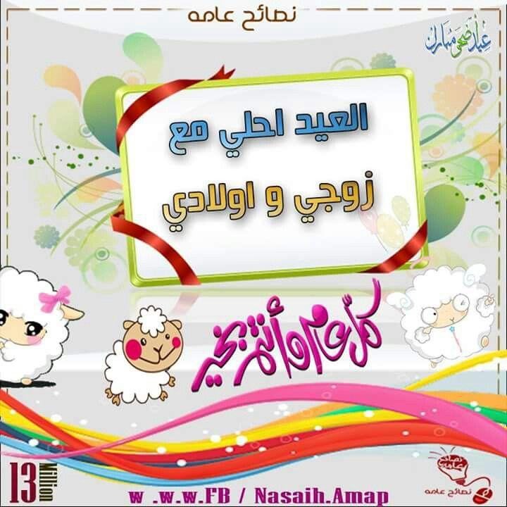 العيد احلى مع زوجي واوﻻدي Snoopy Character Art