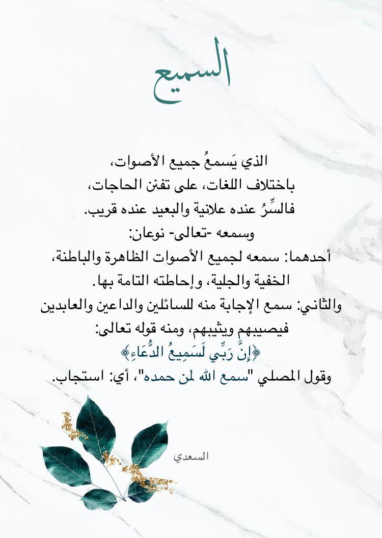 معاني أسماء الله الح سنى Quran Quotes Islamic Love Quotes Islamic Quotes Quran