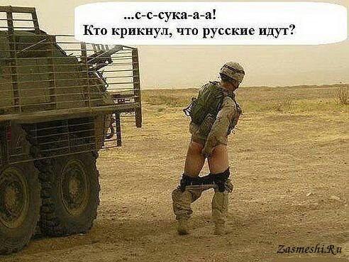 Картинки по запросу демотиватор американский солдат кто крикнул что русские идут