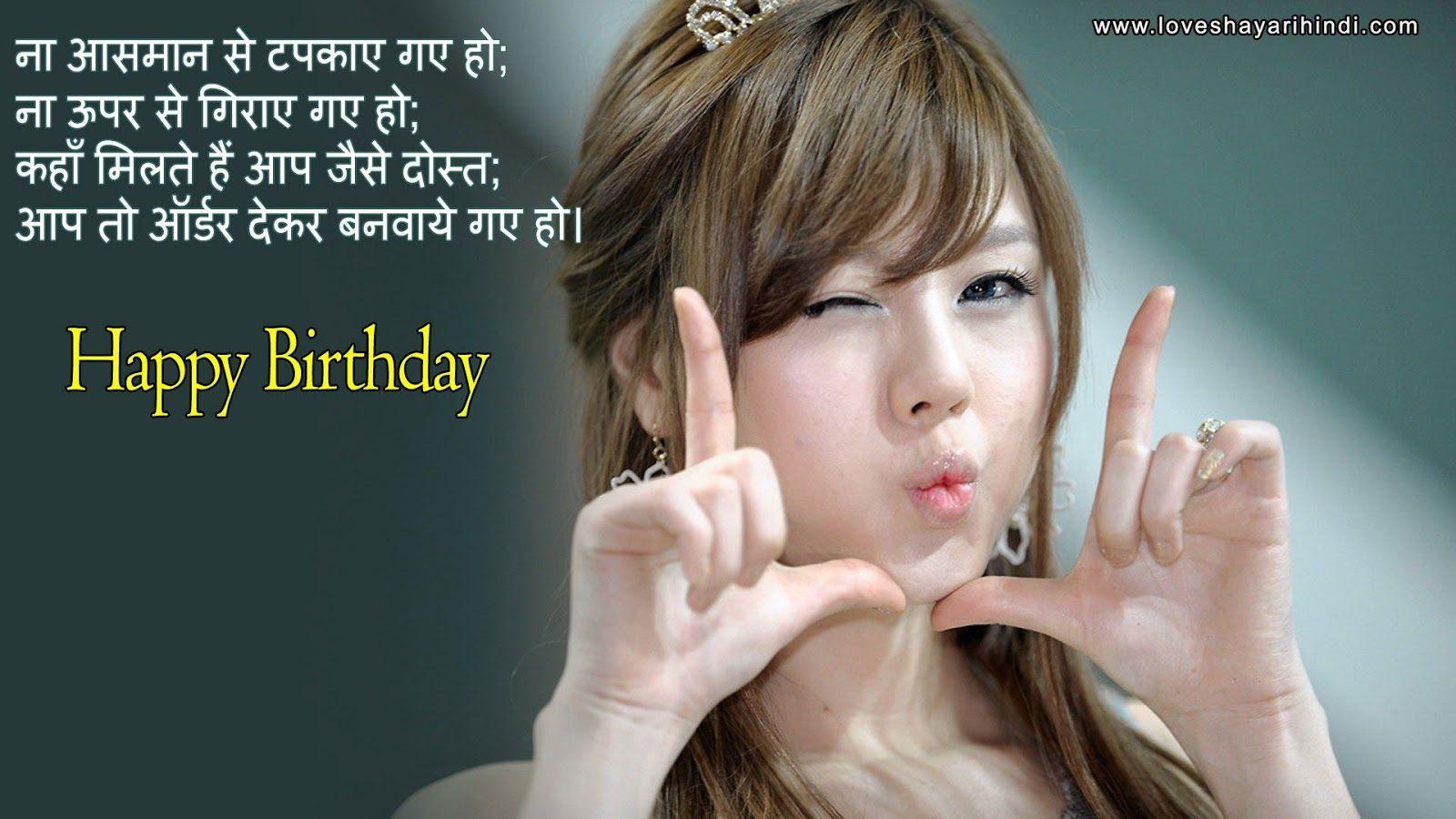 Top 15+ Funny Happy Birthday Wishes in Hindi Cute girl