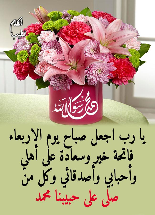 اللهم صلى وسلم وبارك على سيدنا محمد وعلى آله وأصحابه أجمعين Morning Images Image Morning
