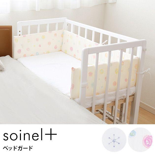 楽天市場 Soinel そいねーる ベッドガード ベッドガード サイドガード ベビーベッド 綿100 添い寝 手洗い可 ダブルガーゼ 日本製 ベビー ミニ こどもと暮らし ベビーベッド 赤ちゃん 部屋 レイアウト ベッドガード