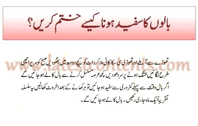 Pics For Gt White Hair Tips In Urdu Hair Tips In Urdu Health And Beauty Tips Beauty Tips For Hair