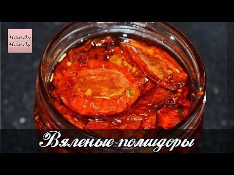 Вяленые помидоры. Обсуждение на LiveInternet - Российский Сервис Онлайн-Дневников