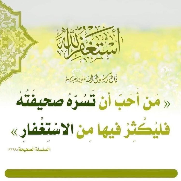 حديث الاستغفار Arabic Calligraphy Islam Quran